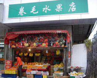 装修 写字楼/上一篇:水果店的陈列和装修下一篇:水果店装修设计效果图(二)