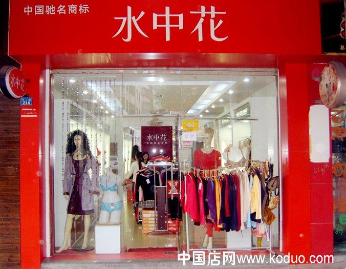 内衣店装修设计效果图(三)