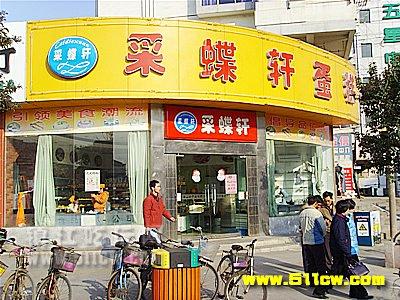 中国店网 店铺类目 食品,烟酒,水果 蛋糕店 > 正文  &nbsp