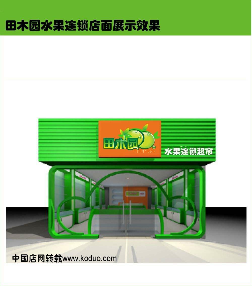 效果图 设计/本图片由中国店网转载自互联网,仅供参考,若用于商业用途,还...