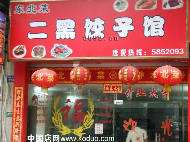 饺子馆,饺子店装修设计效果图(一)