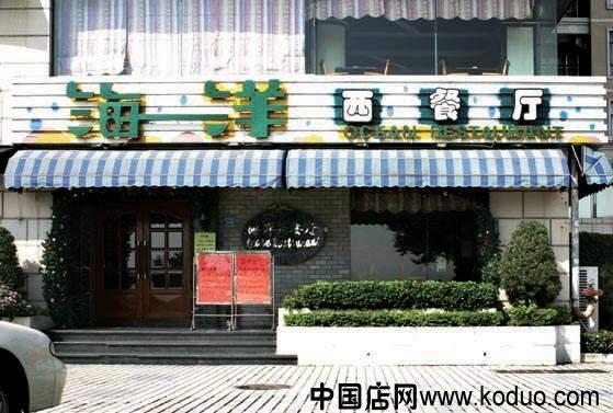 西餐厅 西餐店 门头 装修 设计效果图 中国店网