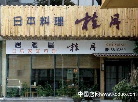 西餐厅 西餐店门头装修设计效果图