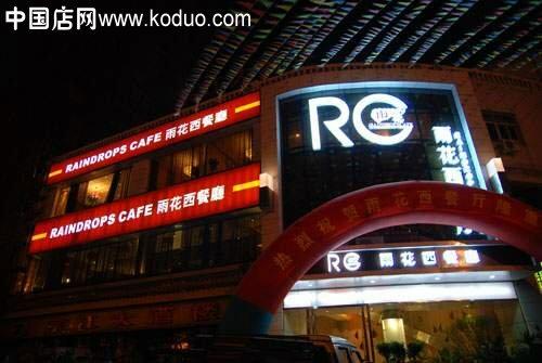 西餐厅 西餐店门头装修设计效果图 中国店网