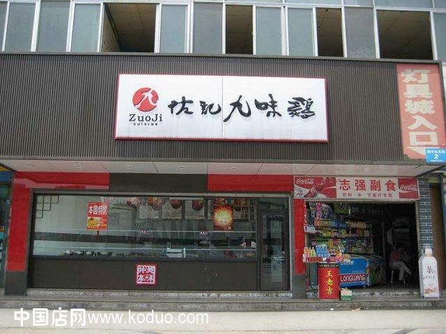 熟食店 卤味店装修设计效果图 中国店网