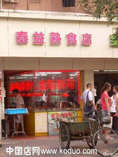 熟食店,卤味店装修设计效果图图片