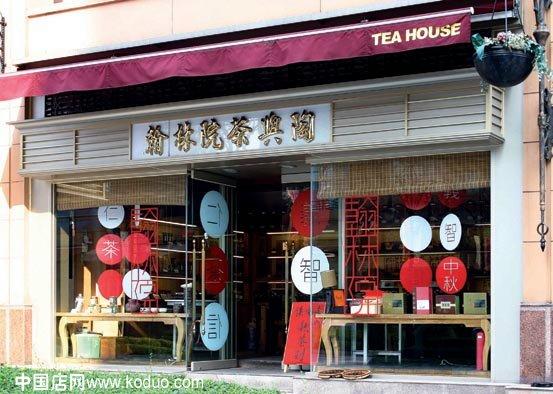 茶楼门头装修设计效果图