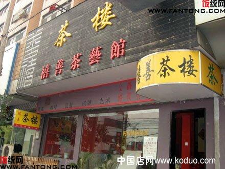 门头效果图部分展示   中式茶楼店面装修效果图图片   茶馆,
