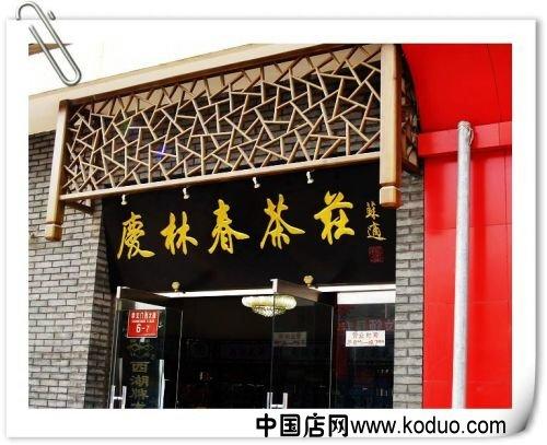 茶店 茶叶店门头 招牌装修设计效果图 中国店