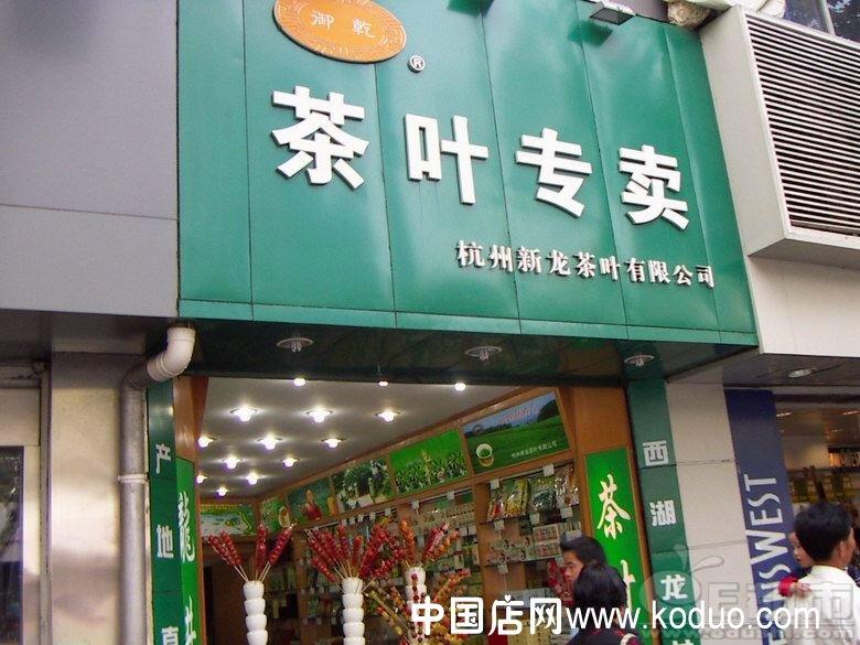 茶叶店招牌设计_茶店、茶叶店门头、招牌装修设计效果图-中国店网