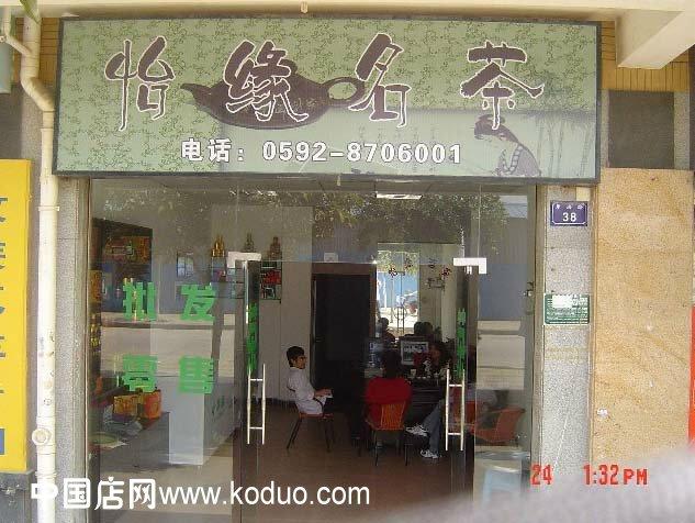 茶叶店门头,招牌装修设计效果图图片欣赏下载