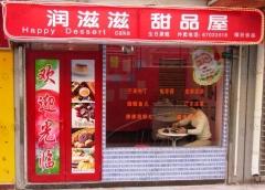 甜品店门头 招牌装修设计效果图