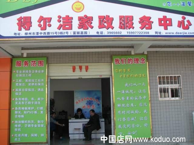 家政 服务中心 公司 装修 设计 效果图 中国店网