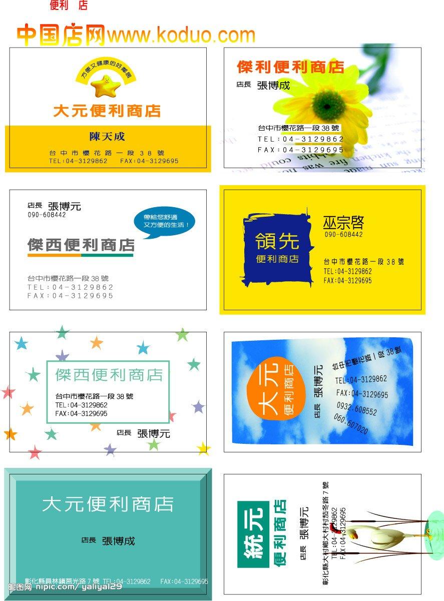 便利店vi形象设计效果图 中国店网