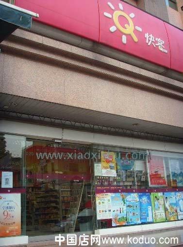 便利店门头 招牌 灯箱装修设计效果图 中国店网