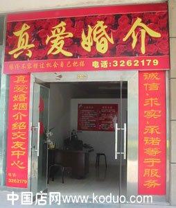 广告语_婚介交友中心、婚介所装修设计效果图-中国店网