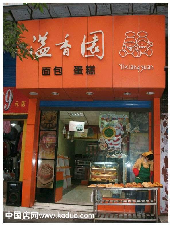 广告语_蛋糕店门头、招牌装修设计效果图-中国店网