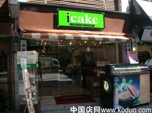 蛋糕店门头 招牌装修设计效果图