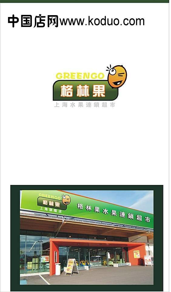 水果店 水果超市装修设计效果图 一 中国店网