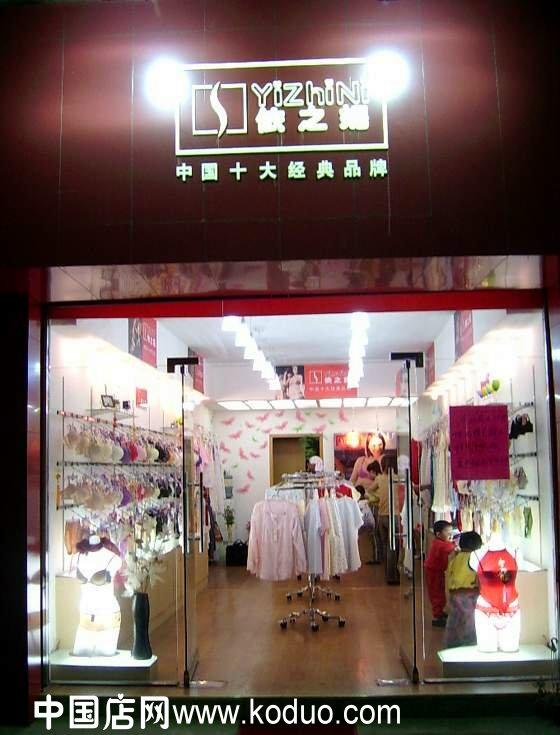 装饰装修设计合同_内衣店装修设计效果图展示(二)-中国店网