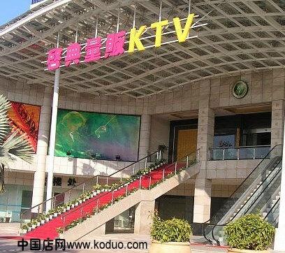ktv 卡拉ok厅门头装修设计效果图 中国店网