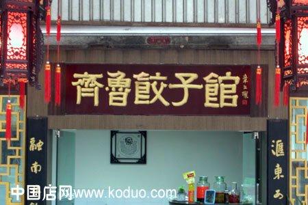 中国店网 店铺装修设计效果图库 饺子馆,饺子店装修设计效果图 > 正文