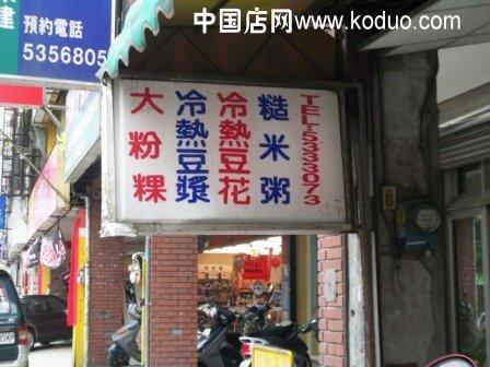 精彩的广告语_早餐店、早点店装修设计效果图(一)-中国店网