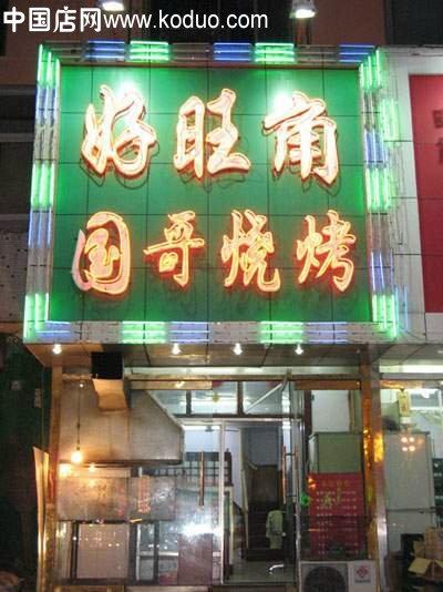 烧烤店装修设计效果图(二)