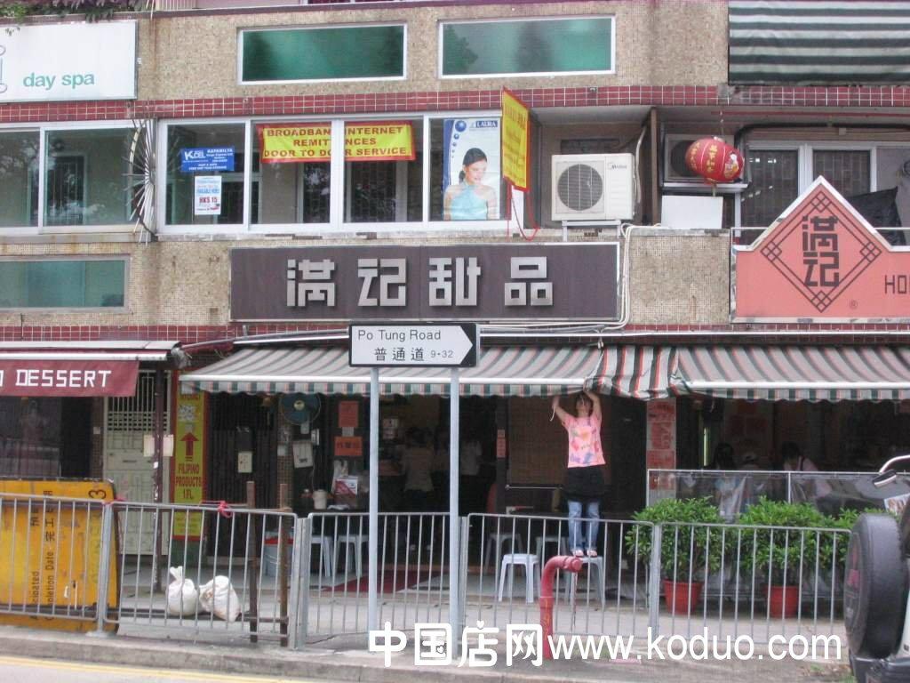 招牌装修设计效果图-中国店网