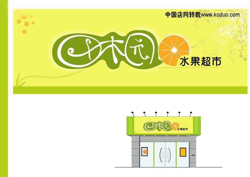 水果超市装修设计效果图 二