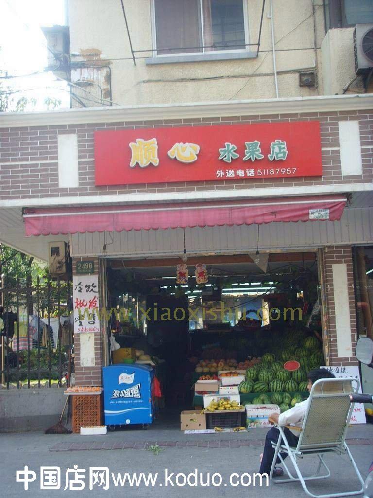 水果店门头,招牌装修设计效果图