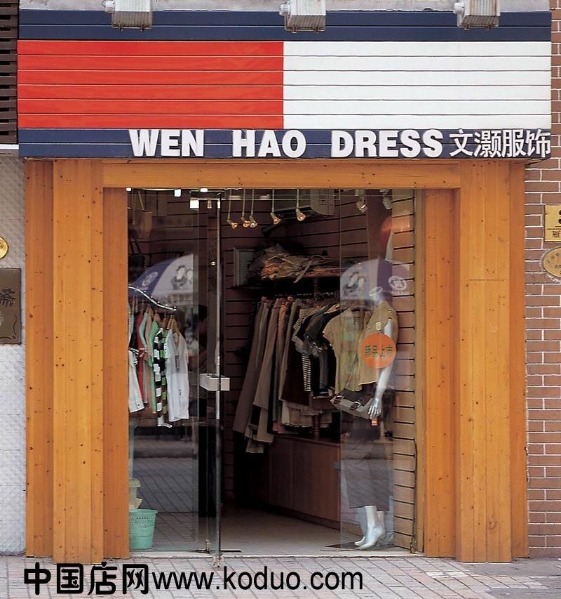 服装店门头装修设计效果图