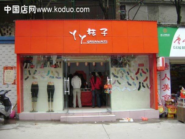 襪子專賣店門頭,櫥窗裝修設計效果圖