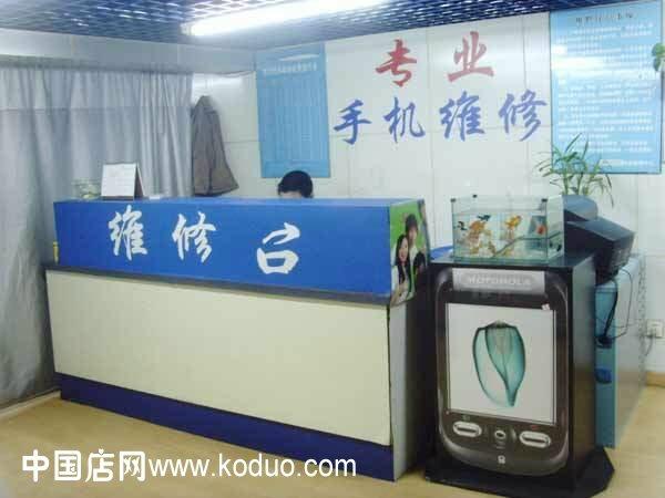 精彩的广告语_手机维修店装修设计效果图-中国店网