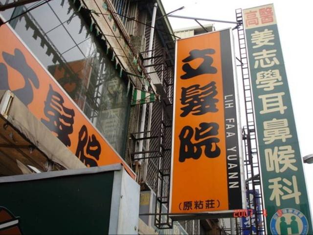 雷死人的台湾广告