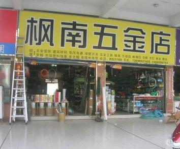 小五金批发市场_如何开一家五金店?(图)_中国店网