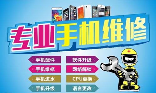 开手机维修店怎么利用互联网赚钱_中国店网
