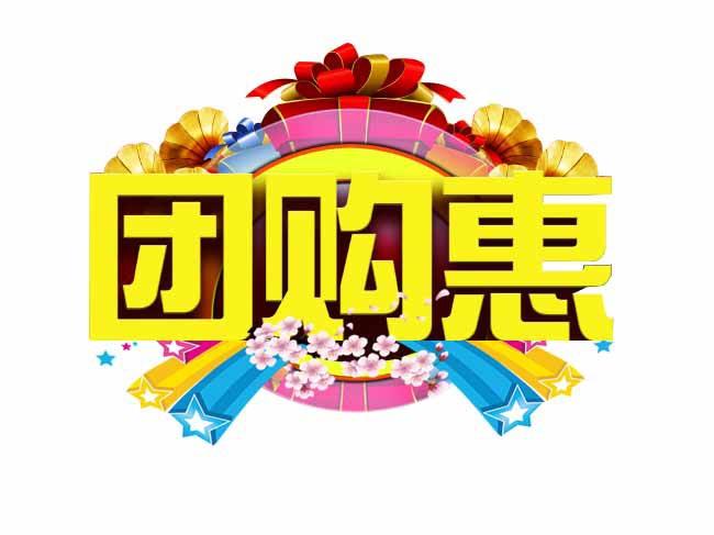 qq团购保险_微店依靠团购活动、游戏、QQ吸引粉丝(图)_中国店网