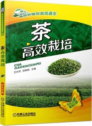 全书共提供70多种茶树主要病虫害的诊断与防治