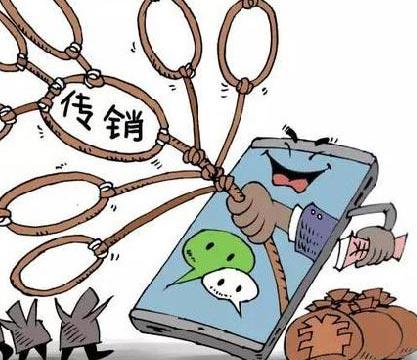各地工商部门要强化与通信,网信管理部门的协作,切断网络传销信息传播