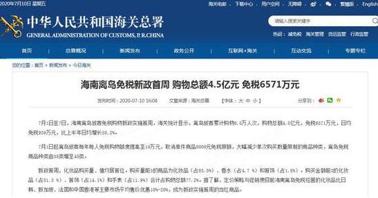 海南离岛免税新政首周 浙江上海江苏旅客最能买