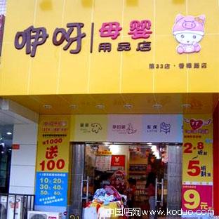 开个母婴用品店 母婴用品店创业方案