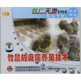 竹鼠养殖技术套装(3个盘+2本书籍)