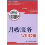 月嫂培训教程 月嫂学习班教材 (3本书籍+1个光盘)