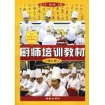 厨师培训技术(35个DVD光盘+1本书籍)