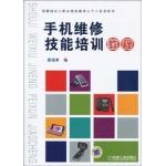手机维修技术 全套培训视频教程(20个DVD光盘+1本书籍)