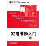 家电维修技术大全 家电维修培训视频光盘(1本书籍+19DVD光盘)