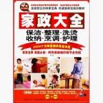 家政公司全套教程资料 家政服务培训教材(2本书籍+10个光盘)