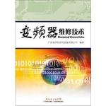 变频器维修技术大全  变频器维修全套书籍资料与视频光盘