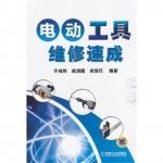 电动工具维修技术大全 电动工具修理全套书籍与光盘